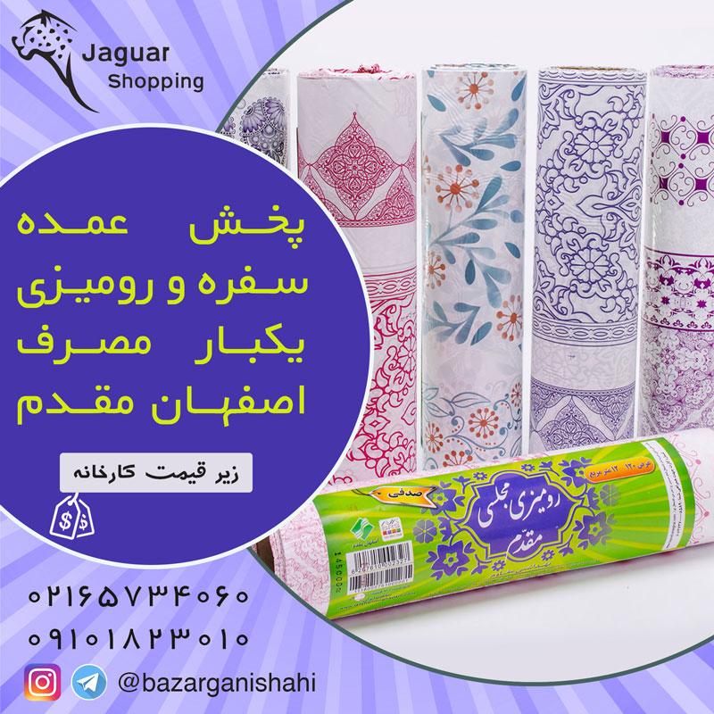 سفره و رومیزی یکبار مصرف اصفهان مقدم