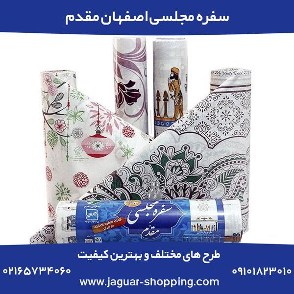 سفره یکبار مصرف اصفهان مقدم