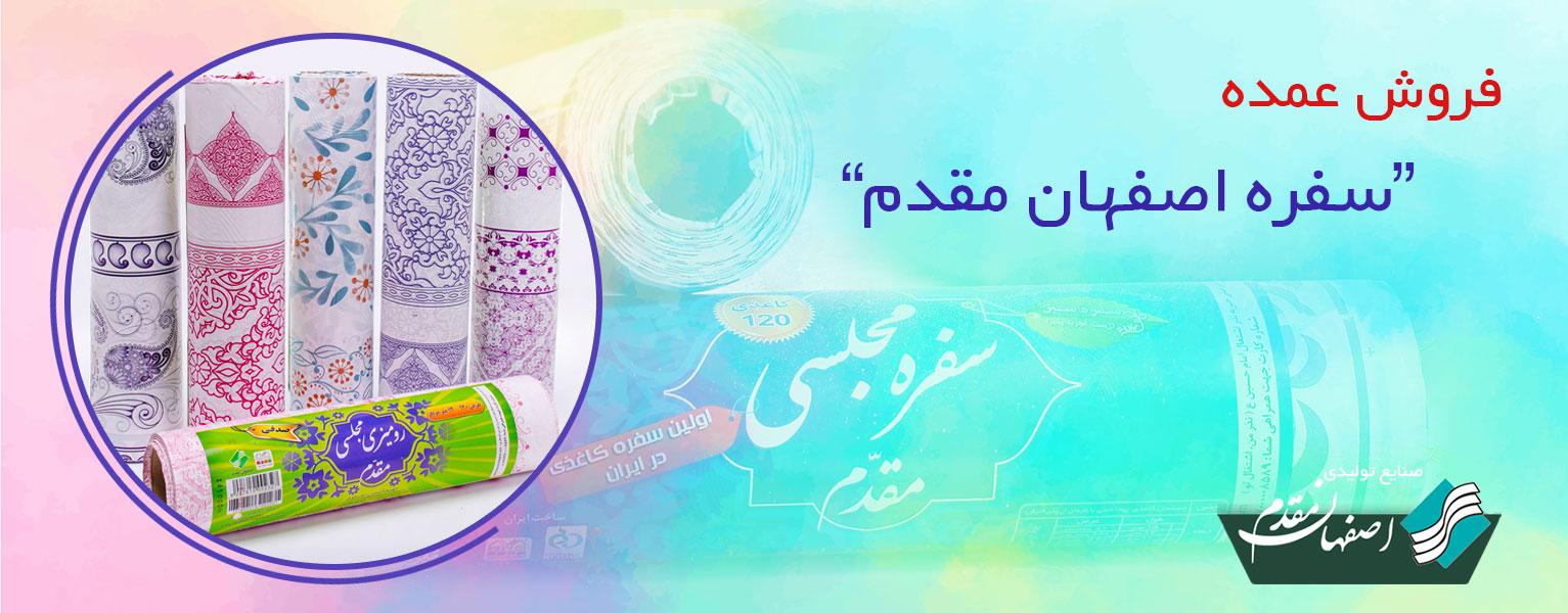 فروش عمده سفره اصفهان مقدم