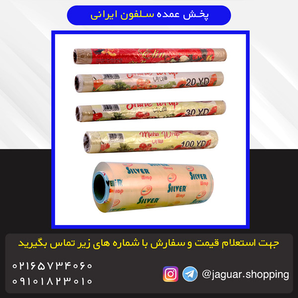 فروش عمده سلفون ایرانی